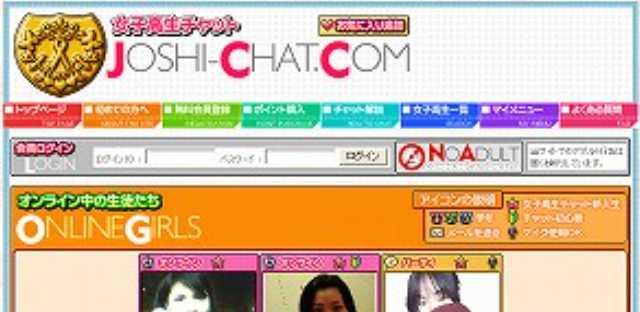 月100万以上稼ぐ女の子が続出!「女子高生チャット」の高収入バイト