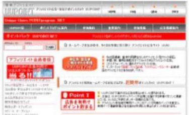 アフィリエイト広告で稼げるポイントサイト「UUPOINT」を紹介