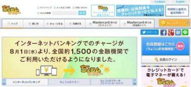 チケットの購入や様々な有料コンテンツで利用できる電子マネー「ちょコム」