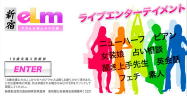 マダムとおしゃべり館から「新宿elm」が誕生!チャットレディ募集中!