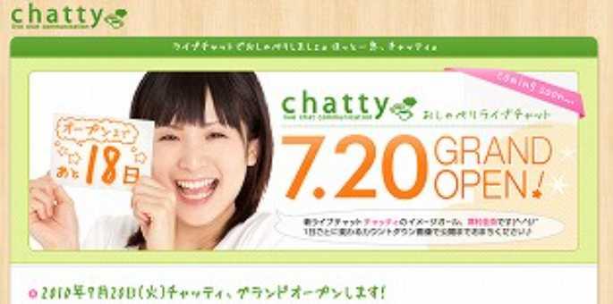 ノンアダルトで高収入!チャットレディ求人サイト「チャッティ(chatty)」