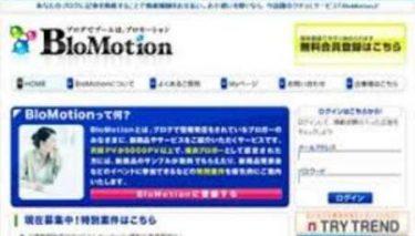 ライターレベルによって報酬アップ!ブログライターのお仕事「BloMotion」
