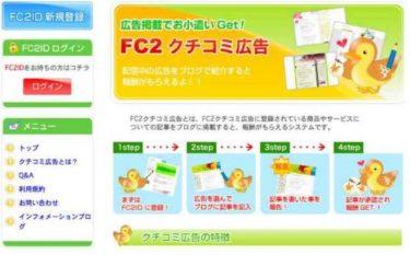 企業の商品を口コミで投稿でお小遣いGet!「FC2クチコミ広告」を紹介