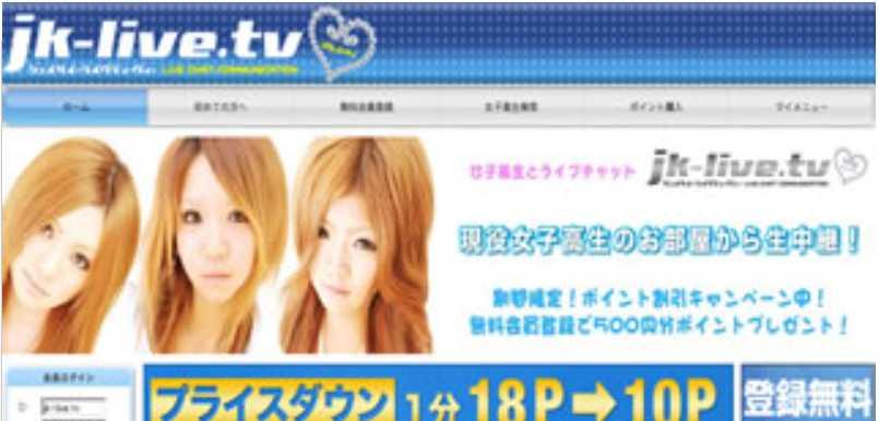 現役女子高生がチャットレディとしてお仕事している「女子高生ライブTV」の在宅バイト