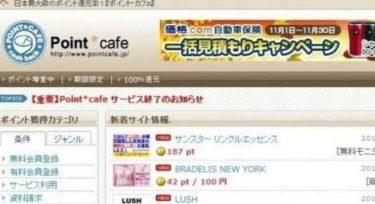 トラフィックゲートの姉妹サイト「ポイントカフェ」の使い方を解説