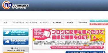 紹介報酬が700円!アフィリエイトサービス「ADコマース」