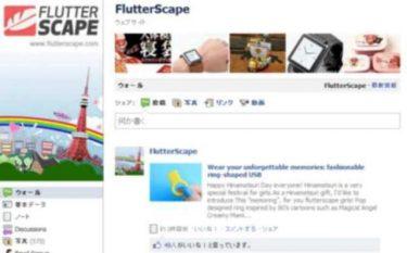 日本の商品を簡単に海外に転売できる!フラッタースケープの使い方を解説