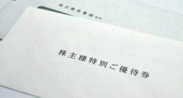 数万円の投資で商品券や割引券が貰える!株主優待でお得生活!