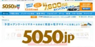 予想ゲームやルーレットで稼ぐ!ゲーム型ポイントサイト「5050.jp」