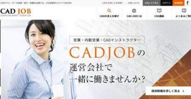 スキルや経験が役立つお仕事!CAD専門の求人サイト「CADJOB」を紹介
