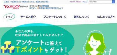 Yahoo!Japan運営のアンケートモニター!Yahoo!リサーチでお小遣いを稼ごう!