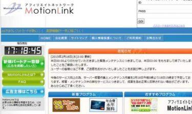 アダルト広告も掲載可能!様々な広告が揃う「モーションリンク」を紹介
