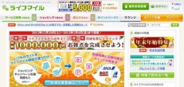 会員数470万人!日本最大級のポイントサイト「ライフマイル」を解説