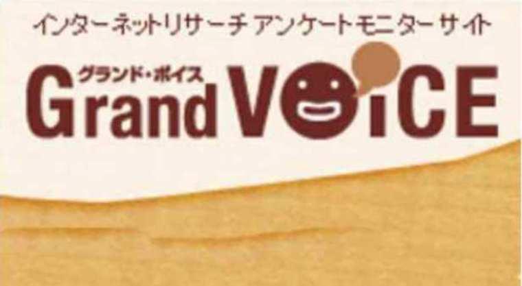 アンケートサイト「GrandVoice(グランドボイス)」の特徴を解説