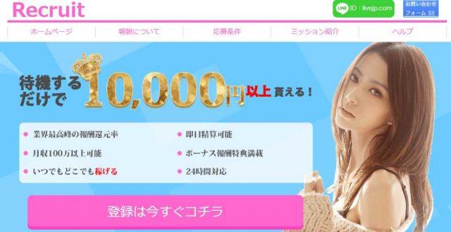 最高時給1万円!LIVE.JPでチャットレディのアルバイト