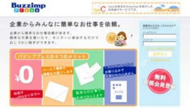 プレスリリースを掲載してお金稼ぎ!BUZZIMP・PRESS(バジンプ・プレス)