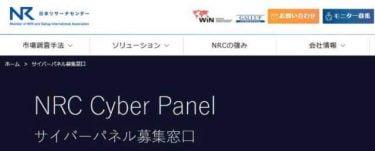 運営実績20年!実績あるアンケートサイト「サイバーパネル」を解説