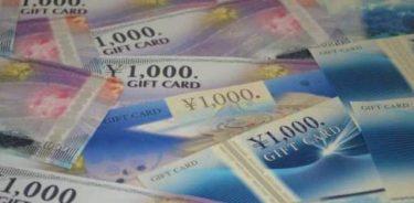 割引率が高い商品券やチケットを購入できる金券ショップでお得に節約しよう