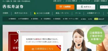大正7年創業の格安ネット証券会社!松井証券の特徴や魅力を紹介