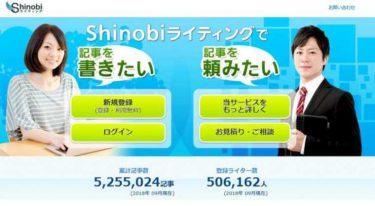 自宅で時給1,000円以上も可能!在宅ライター募集!Shinobiライティング