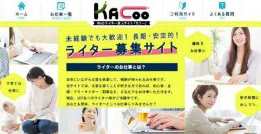 在宅ライター大募集!KACOO(カコー)なら長期案件で安定して稼げる!