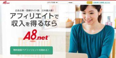 アフィリエイトサービス最大手A8ネットのライターコンテンツ「A8Buzz」を紹介
