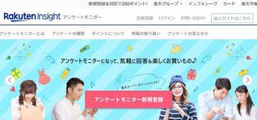 """""""楽天""""が運営するアンケートモニター「楽天インサイト」を徹底解説"""
