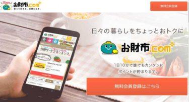"""""""お財布.com""""のサービスを姉妹サイト「モッピー」と比較しながら紹介"""