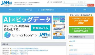 報酬単価が高い!大手のアフィリエイト広告サイト「JANet」を紹介