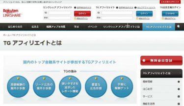 トラフィックゲートのコンテンツマッチ広告「CM-Click」を紹介