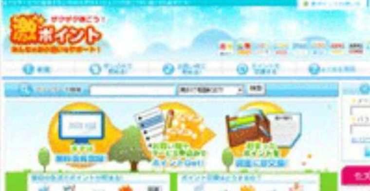 紹介者ありの登録で500円!お小遣いサイト「激ポイント」を紹介