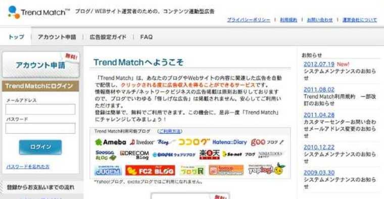 コンテンツ連動型クリック保証サービス!TrendMatch(トレンドマッチ)