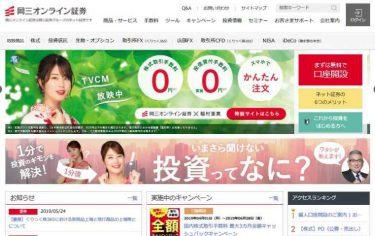 株式なら50万円まで手数料無料!岡三オンライン証券の特徴を解説