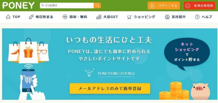 PONEY(ポニー)の評判が最悪に!ポイントサイト「PONEY」を解説