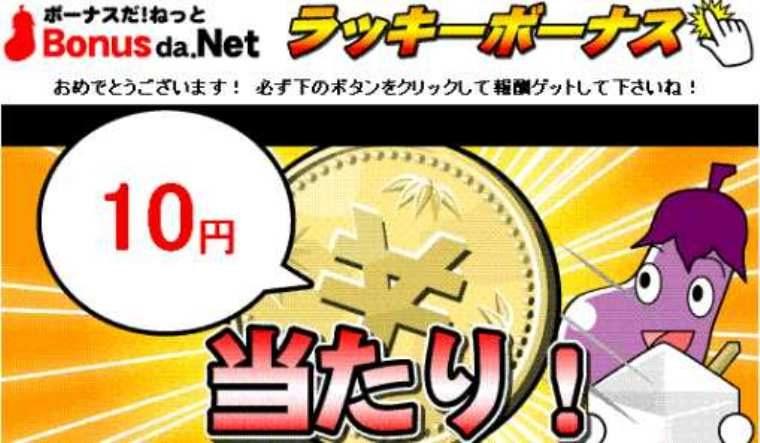 ポイント交換のたびにボーナスが貰えるお小遣いサイト「ボーナスだ!ねっと」
