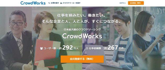 在宅ワークや副業の仕事を探すなら「クラウドワークス」