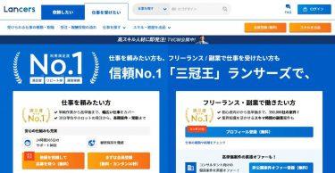 日本最大級のクラウドソーシング「ランサーズ」の在宅ワークで副業しよう