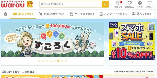 新規登録だけで800円!ゲームや懸賞で稼げるサイト「ワラウJP」