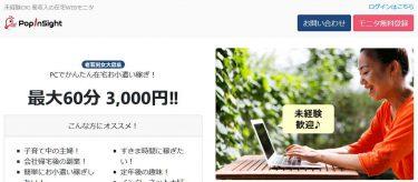 60分で最大3,000円!ポップインサイトの高額調査モニターを紹介