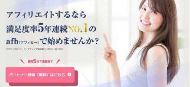 女性向けの広告が多い!afb(アフィビー)の特徴や使い方を解説