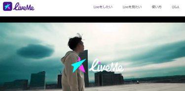 ユーザー数1憶人!LiveMe(ライブミー)の機能やメリットを紹介