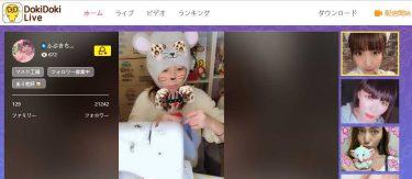 カラオケ配信ができる!ドキドキライブ(DokiDoki Live)の特徴を解説
