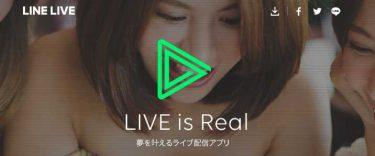 LINEポイントが貰える!LINE LIVE(ラインライブ)の特徴を解説
