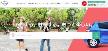 駐車場シェアリング業界トップ!akippa(あきっぱ)の特徴を解説