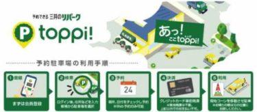 三井リパークの予約サービス!Toppi!(トッピ)の特徴やデメリットを紹介