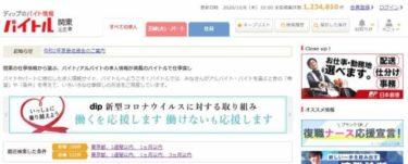日本最大級のアルバイト求人サイト「バイトル」の特徴や使い方を紹介