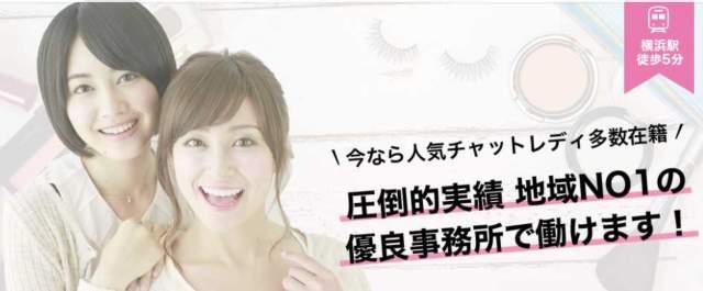 横浜で有名なチャットレディ代理店グラマラスブランドを調べてみた